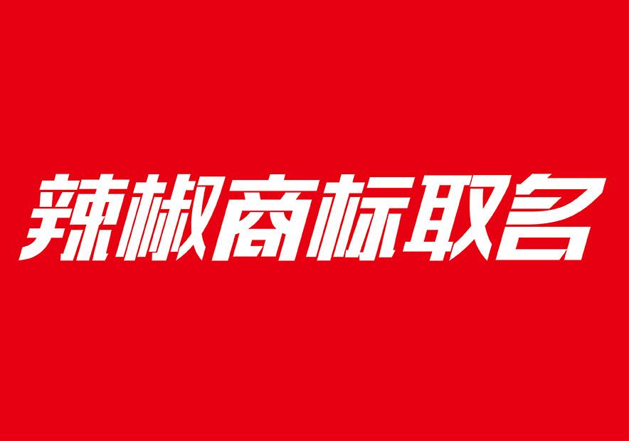 注册辣椒商标怎么取好名字-辣椒酱产品品牌取名大全