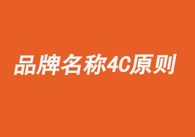 成功品牌名称的4C原则