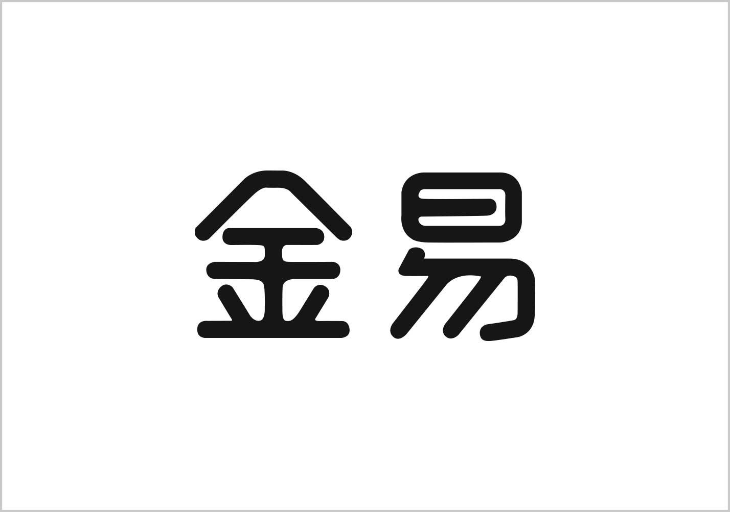 江苏金易律师事务所命名