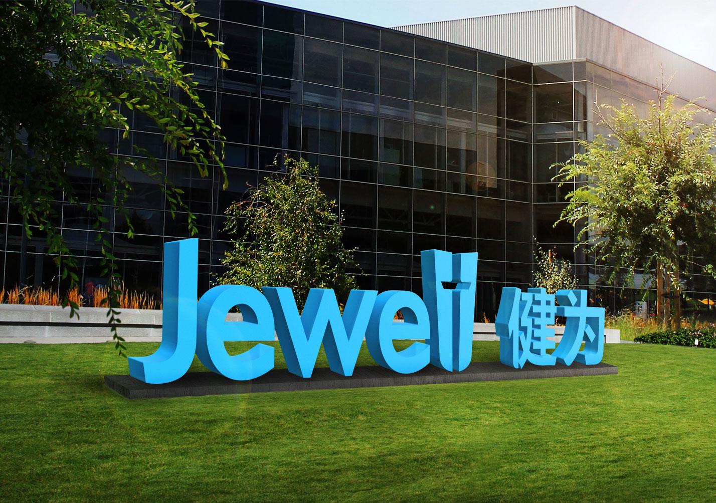 上海健为-医疗器械公司千亿国际开户