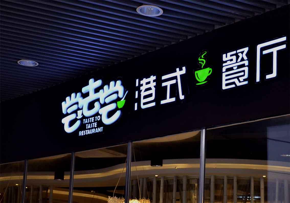 尝去尝-餐饮品牌千亿国际开户
