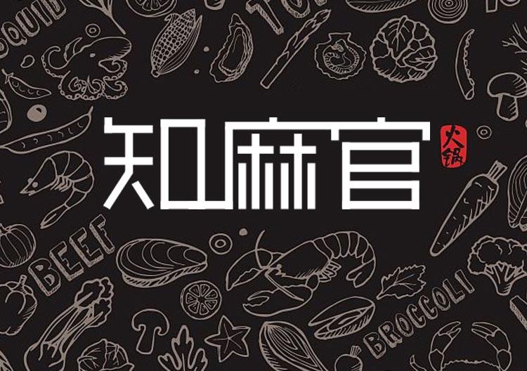 知麻官-火锅品牌千亿国际开户