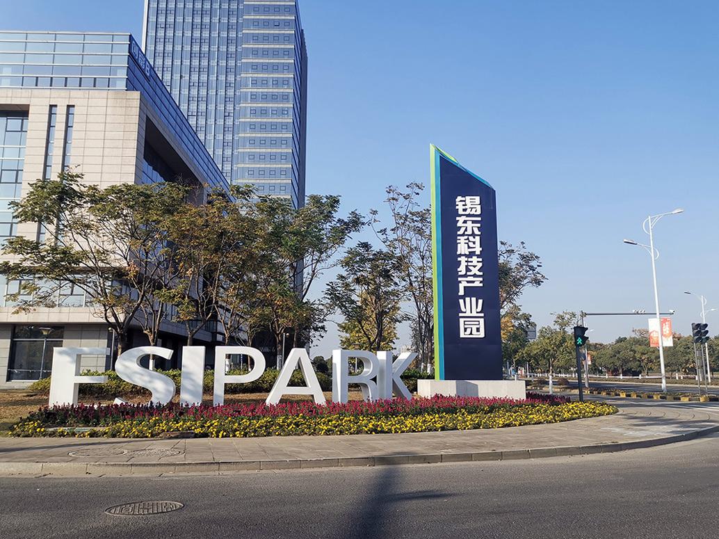 锡东科技产业园-商业地产公司千亿国际开户