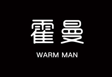 霍曼-地暖安装公司千亿国际开户