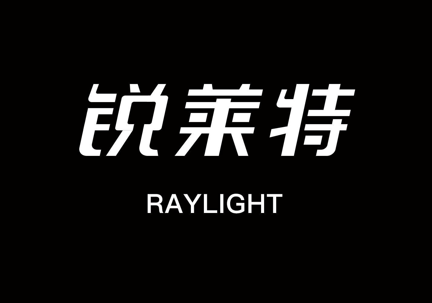 锐莱特-激光设备公司千亿国际开户