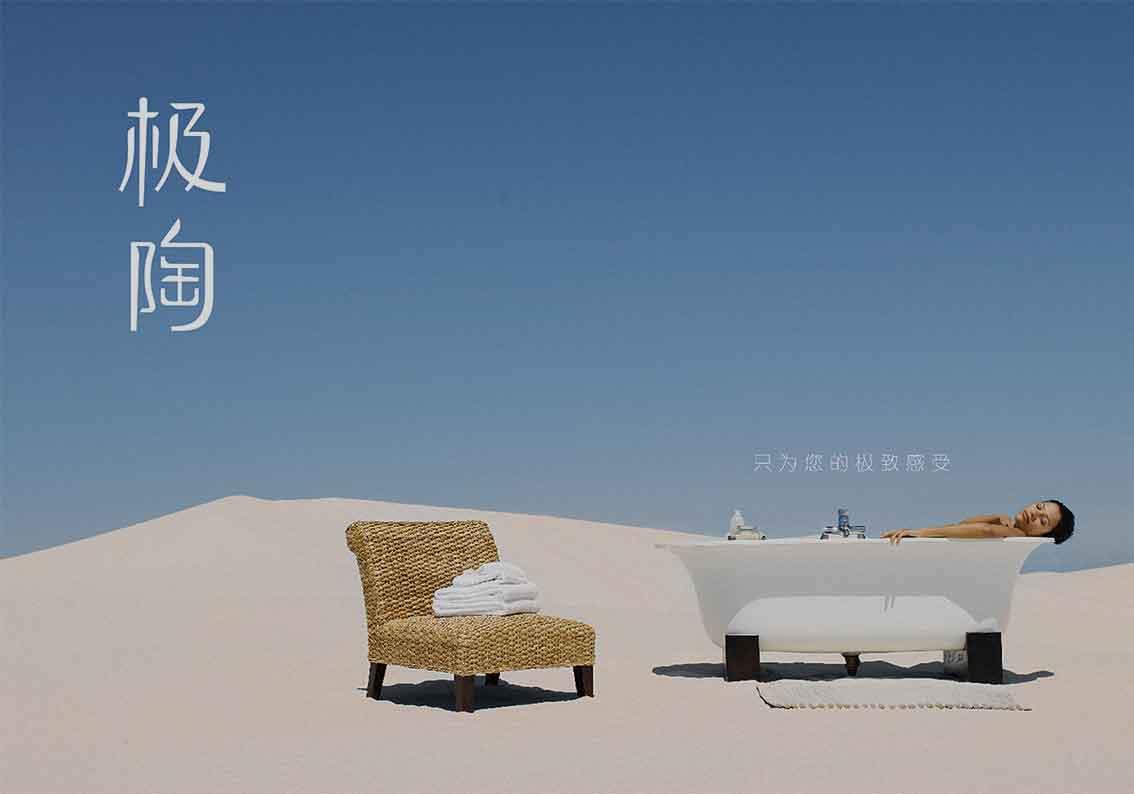 极陶卫浴品牌千亿国际开户