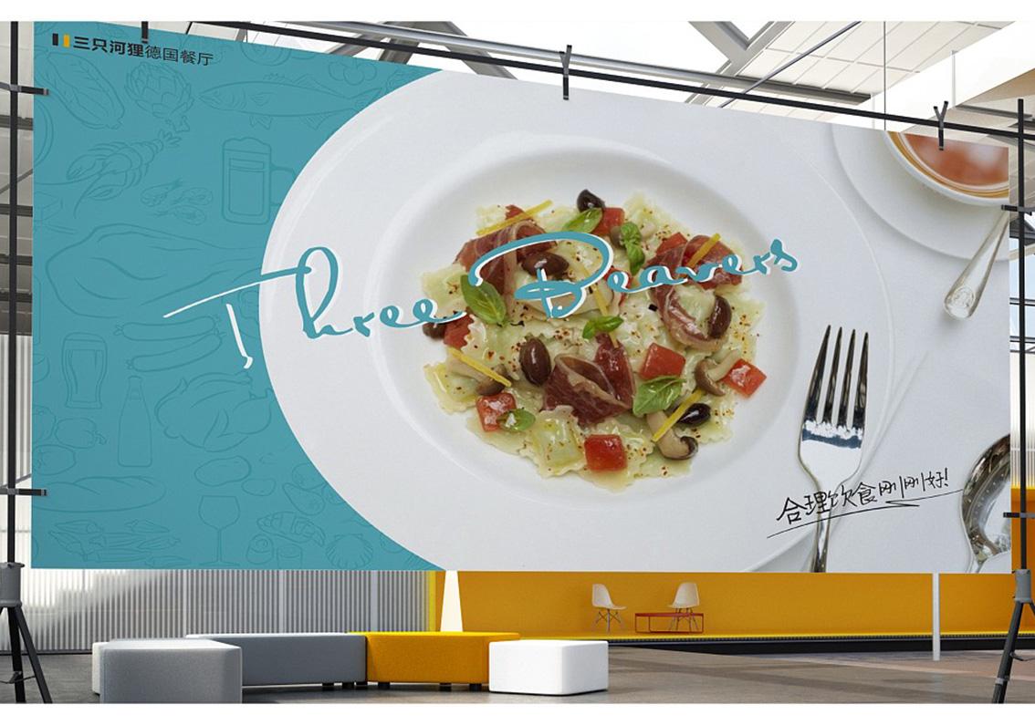 三只河狸-西餐厅千亿国际开户
