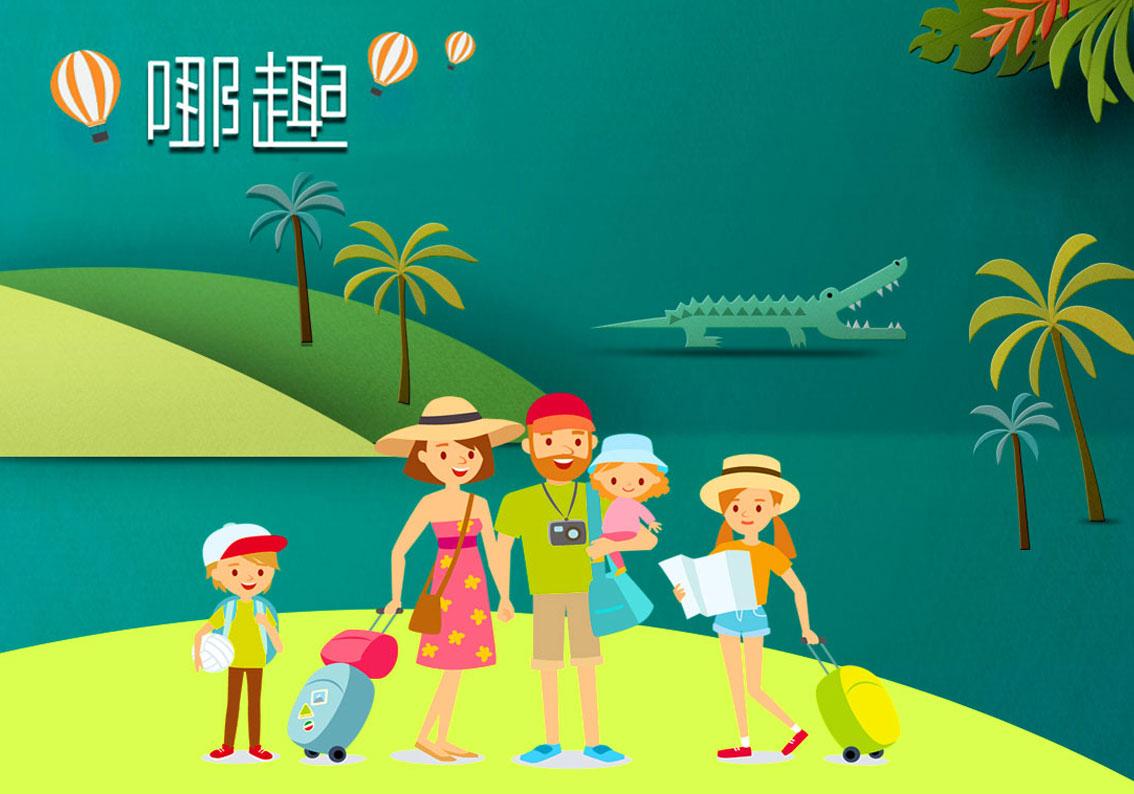 哪趣-旅游公司品牌千亿国际娱乐qy8vip