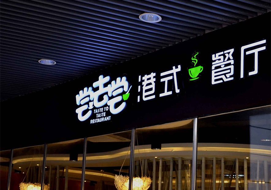 餐饮-茶餐厅-千亿国际开户-品牌-探鸣.jpg